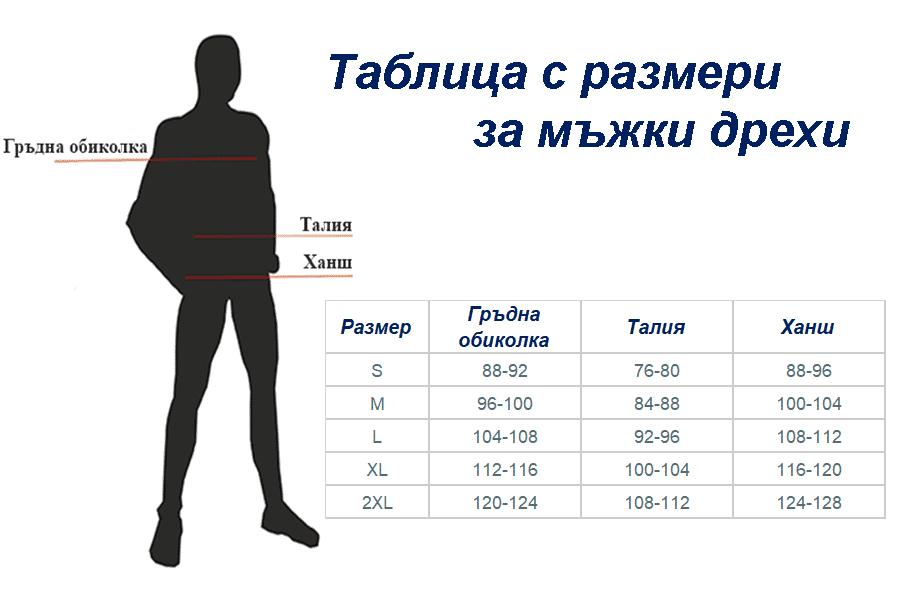 Таблица с размери за мъжки дрехи